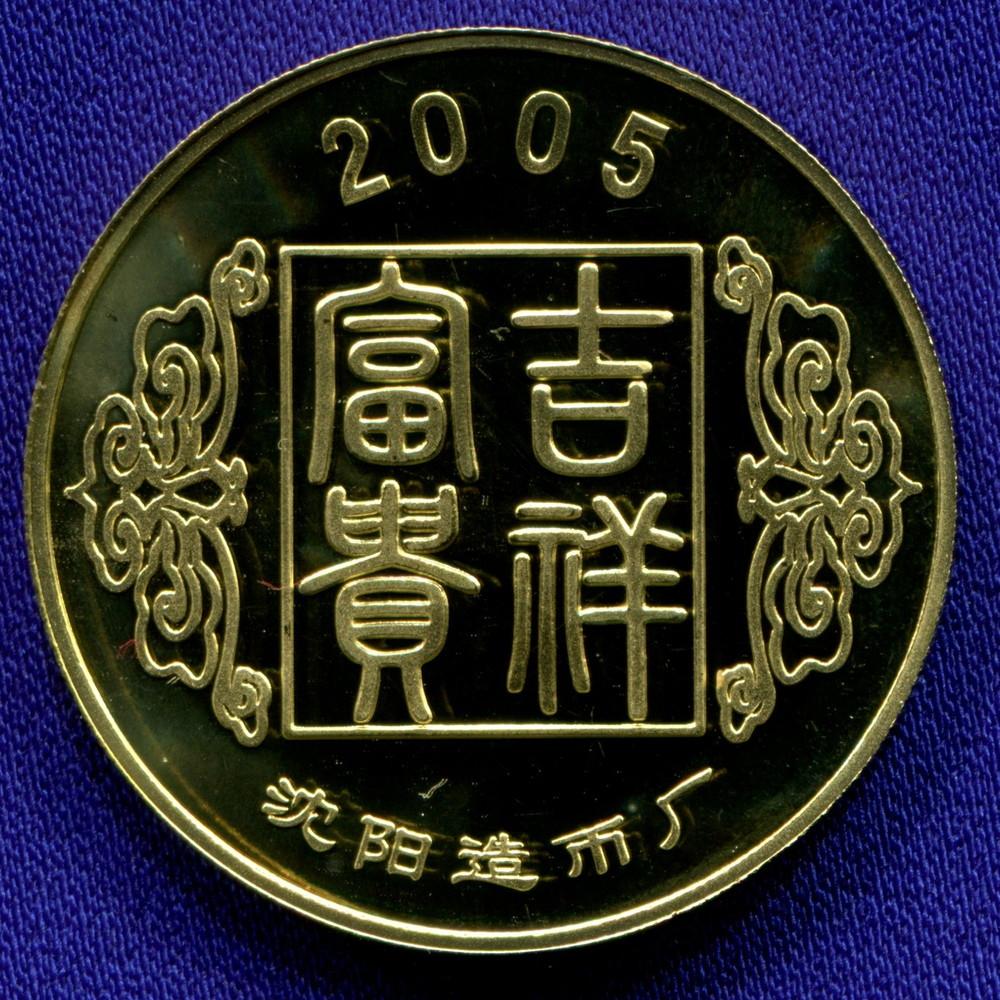 Жетон Китайский гороскоп Петух 2005 - 1