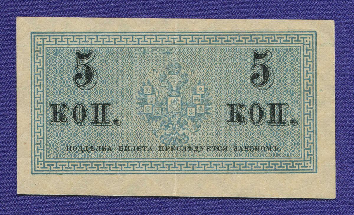 Николай II 5 копеек 1915 года / VF-XF - 1