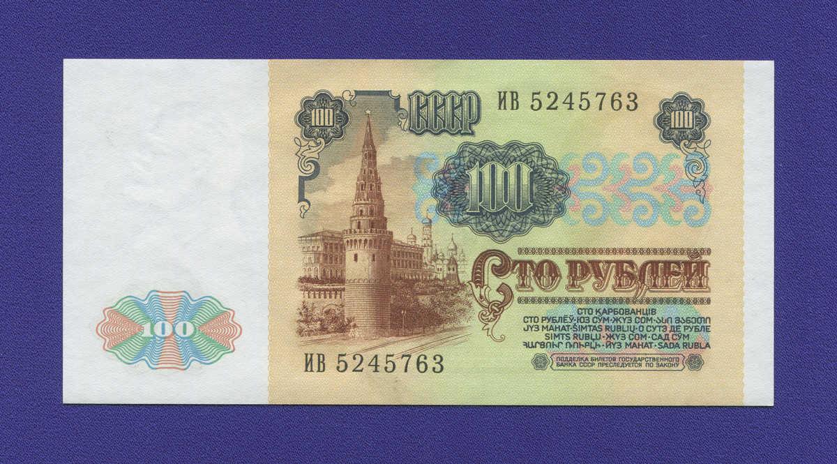 СССР 100 рублей 1991 года / UNC / Ленин - 1