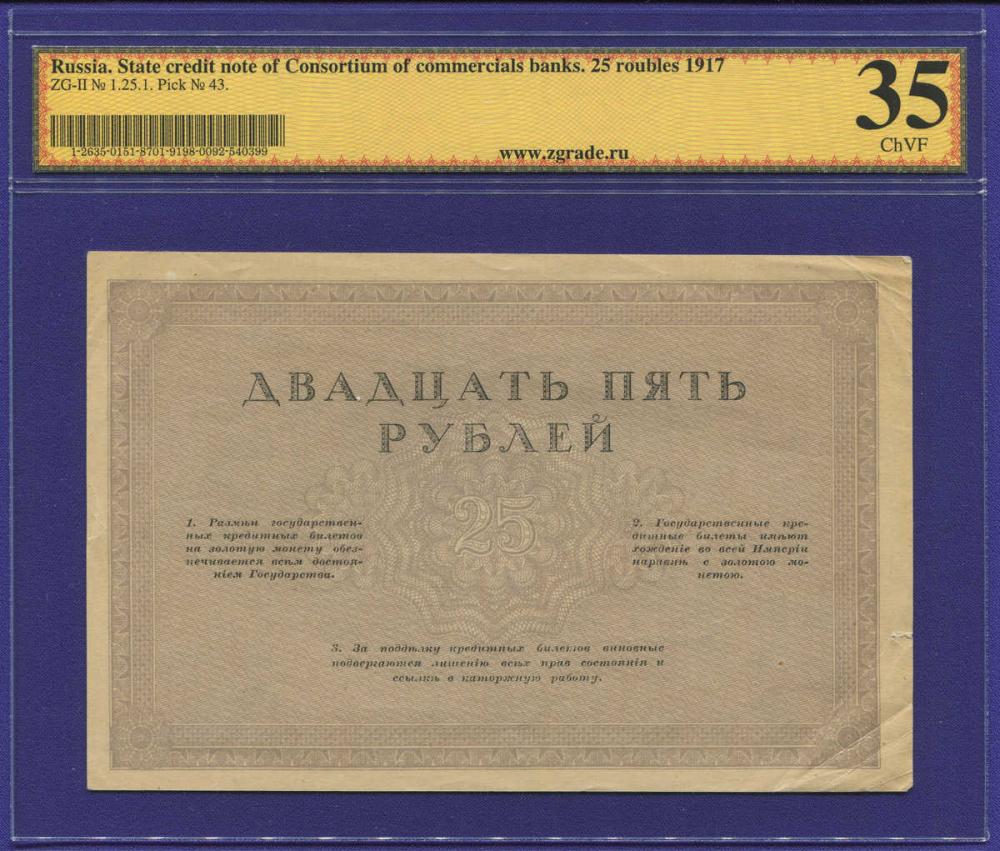 Временное правительство 25 рублей 1917 года / ChVF - 1