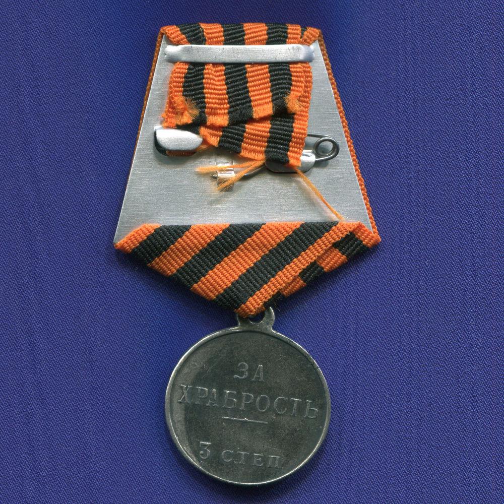 Николай II Медаль За храбрость 3 степени (муляж) - 1