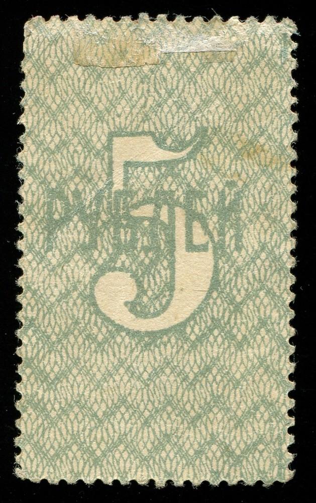 Амурское областное общество 5 рублей 1917 XF+ - 1