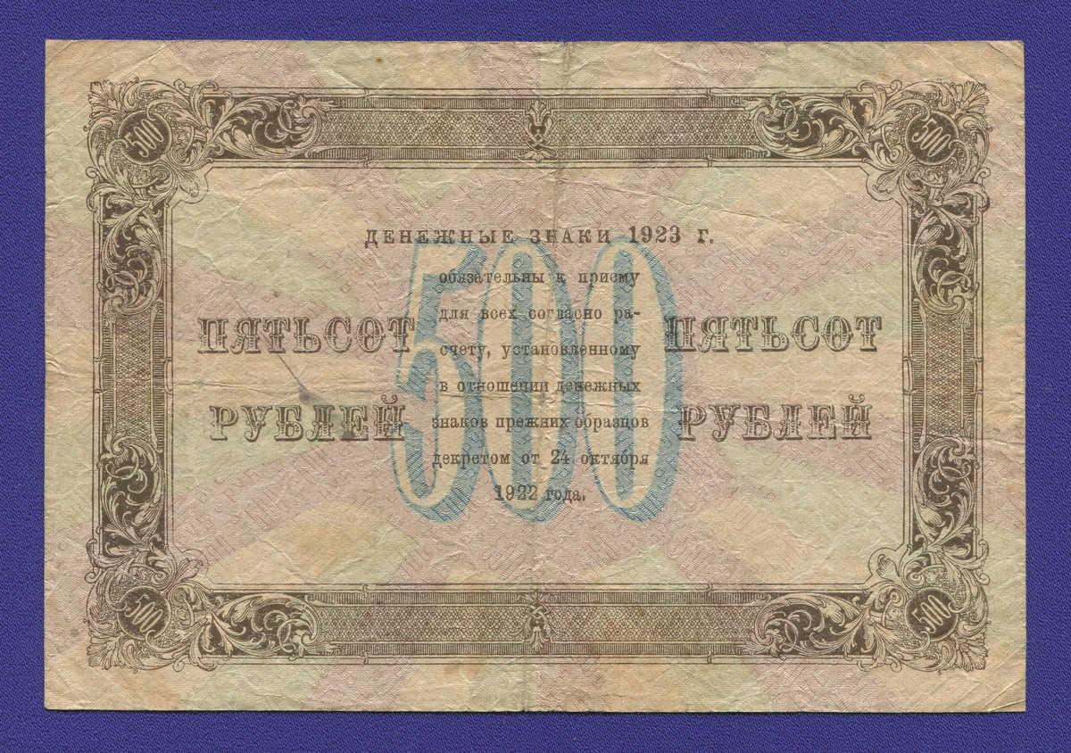 РСФСР 500 рублей 1923 года / Г. Я. Сокольников / А. Сапунов / VF - 1