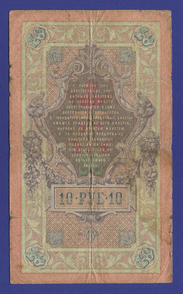 Николай II 10 рублей 1909 года / С. И. Тимашев / Бурлаков / Р2 / VF- / Редкий кассир - 1