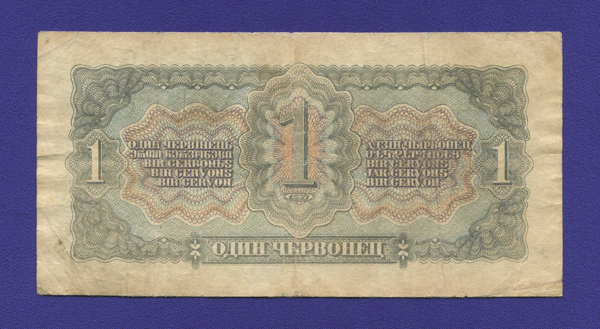 СССР 1 червонец 1937 года / VF+ - 1
