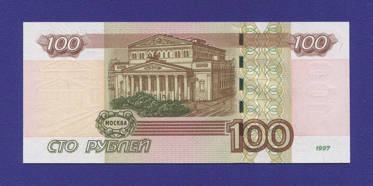 Россия 100 рублей 1997 года / aUNC+ / Модификация 2004 года - 1