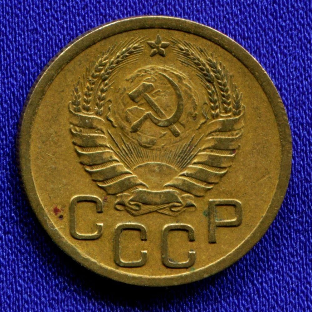 СССР 3 копейки 1939 года  - 1