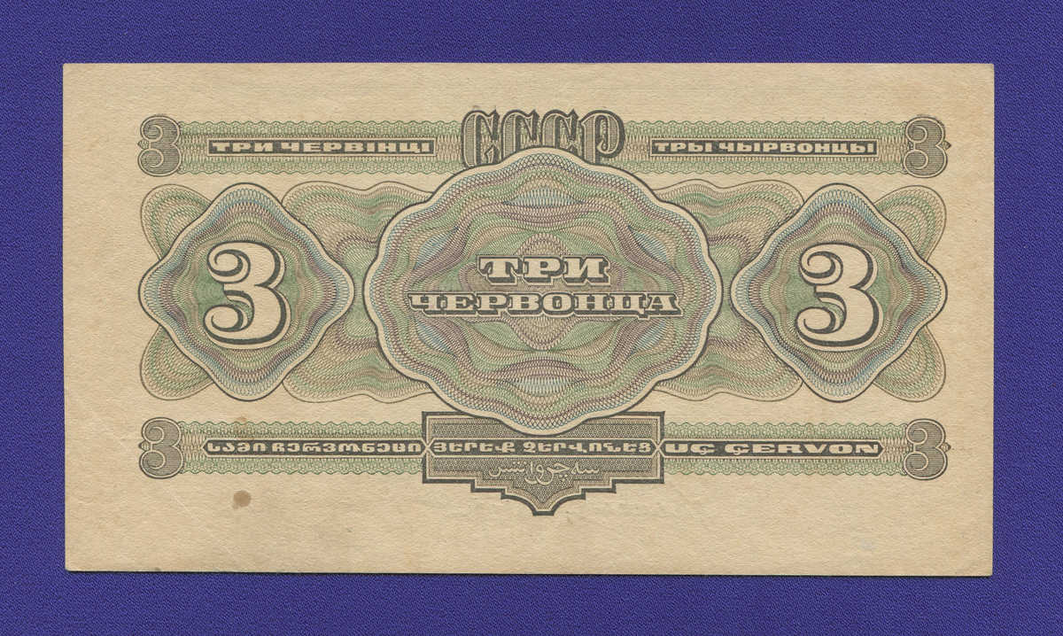 СССР 3 червонца 1932 года / М. И. Калманович Г. М. Аркус Л. Е. Марьясин  / XF+ - 1
