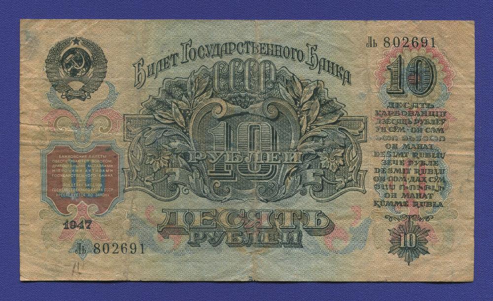СССР 10 рублей 1957 образца 1947  / VF / 15 Лент - 1