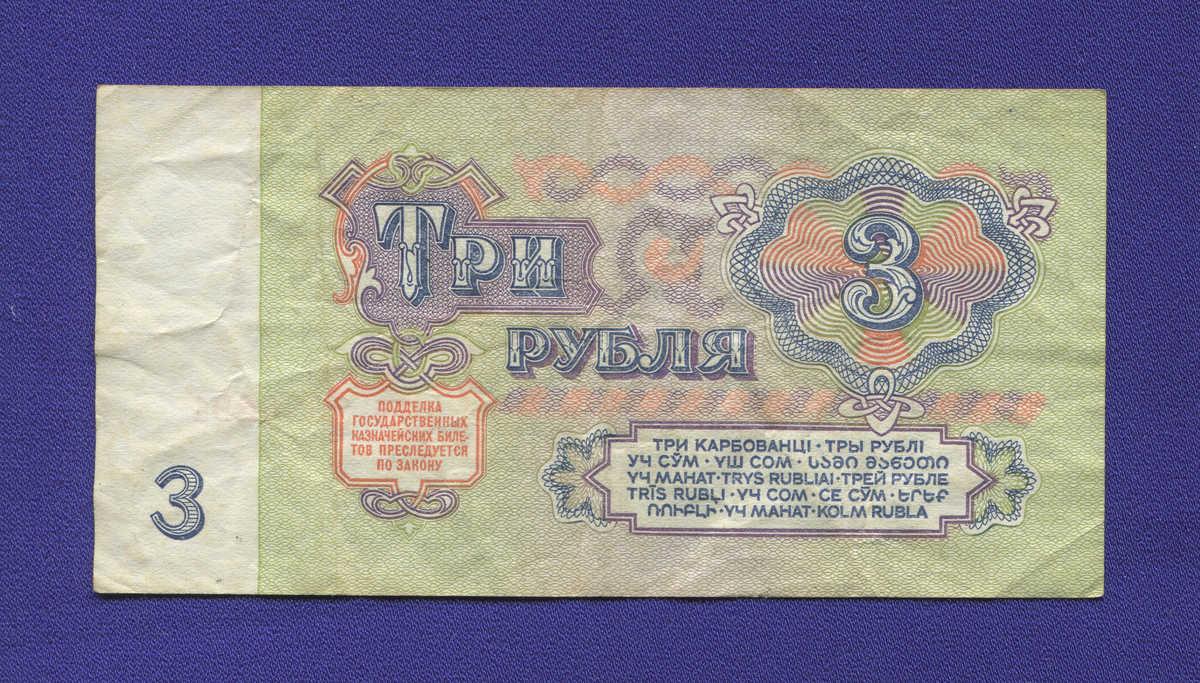 СССР 3 рубля 1961 года / Редкий тип / XF- - 1