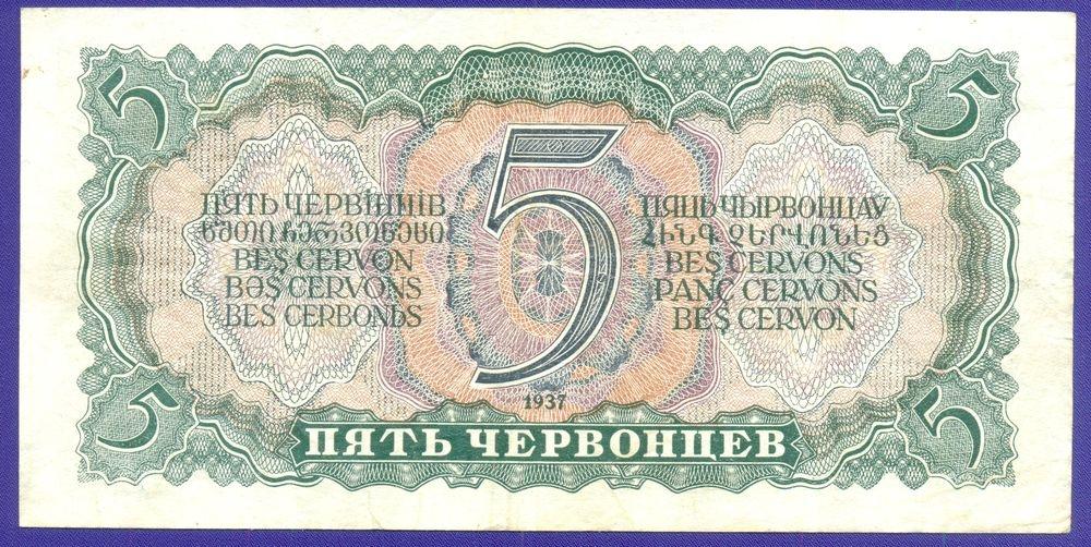 СССР 5 червонцев 1937 года / VF-XF - 1