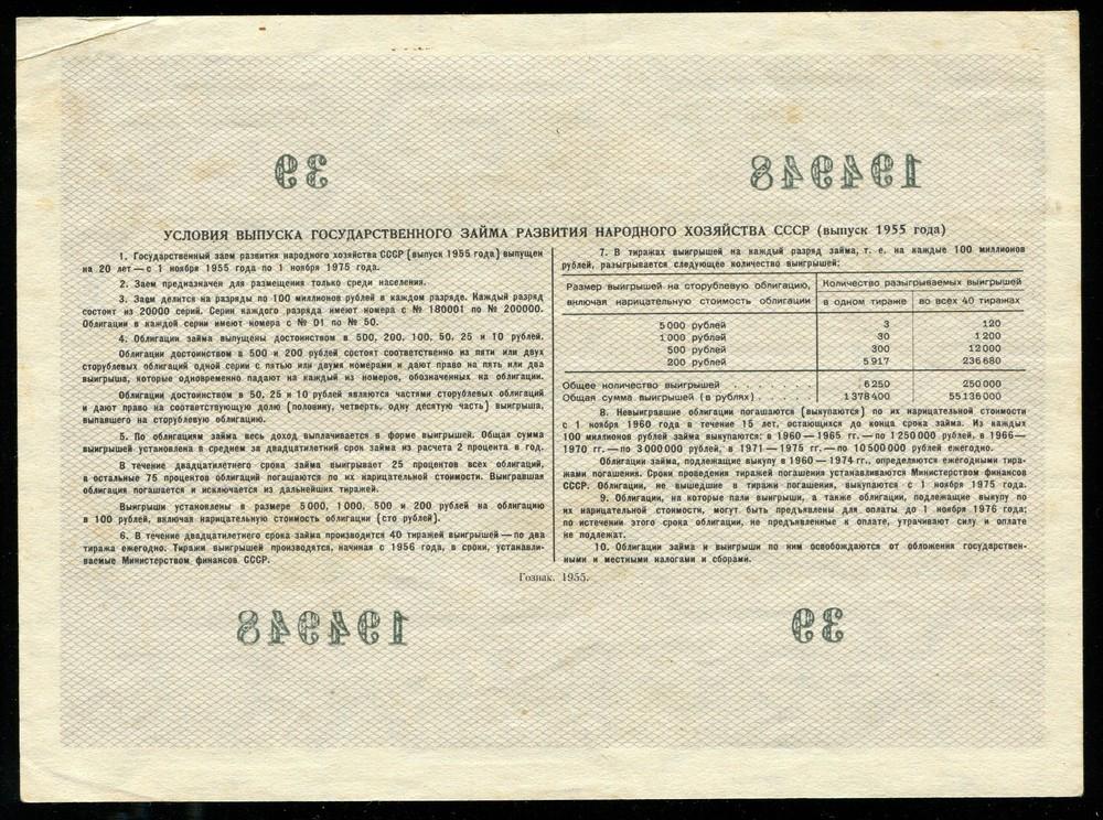 Заем развития народного хозяйства облигация 25 рублей 1955 XF+ - 1