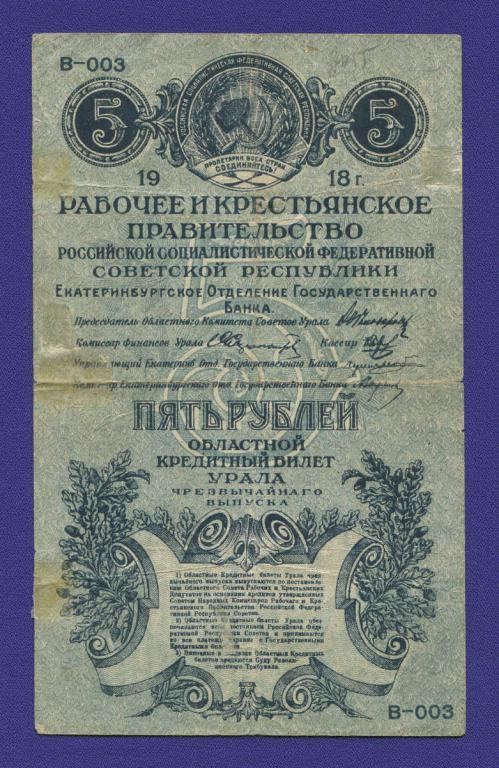 Гражданская война (Урал) 5 рублей 1918 / VF - 1