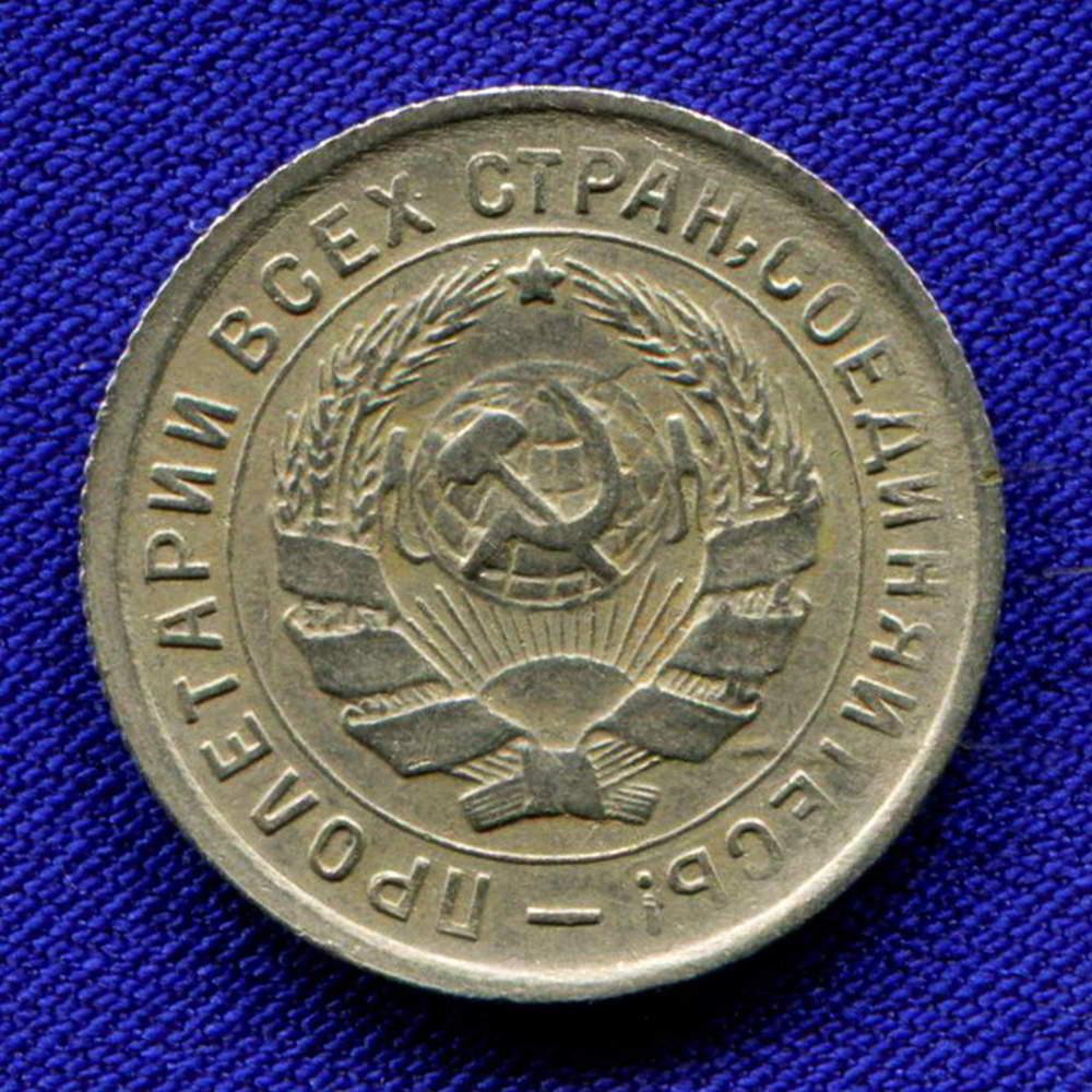 СССР 10 копеек 1934 года - 1