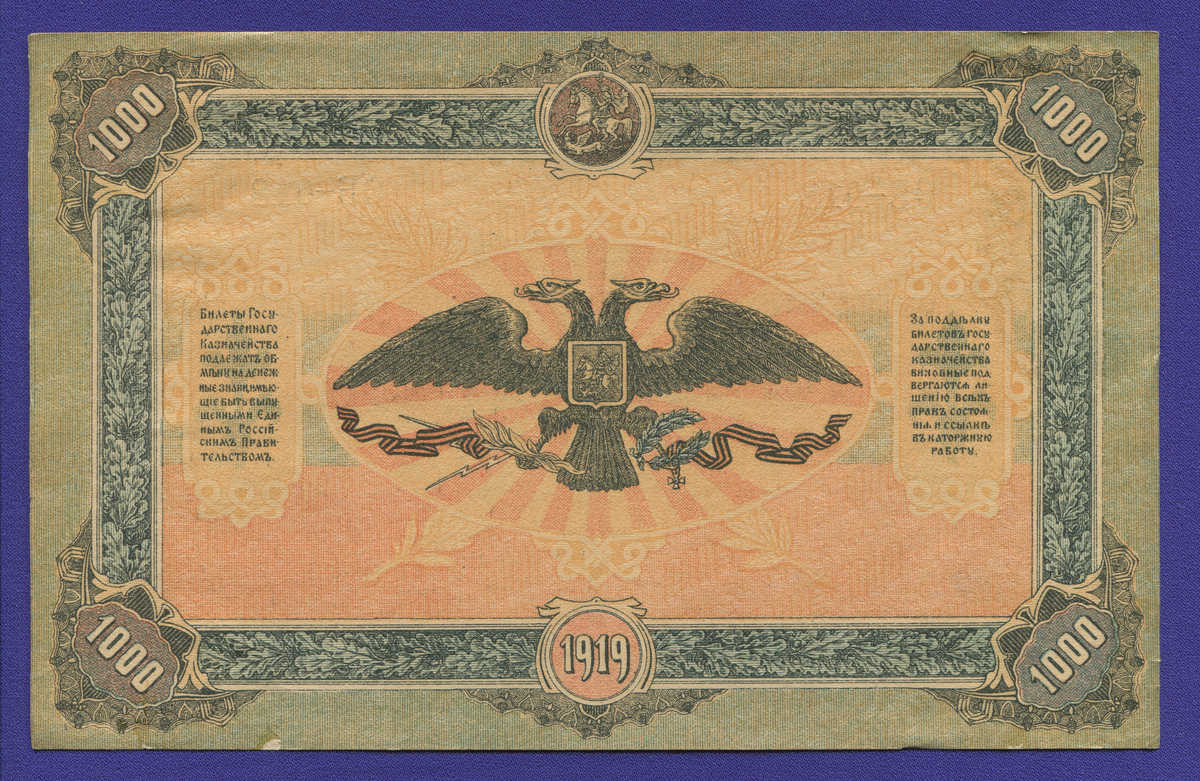 Гражданская война (Юг России) 1000 рублей 1919 / VF-XF - 1