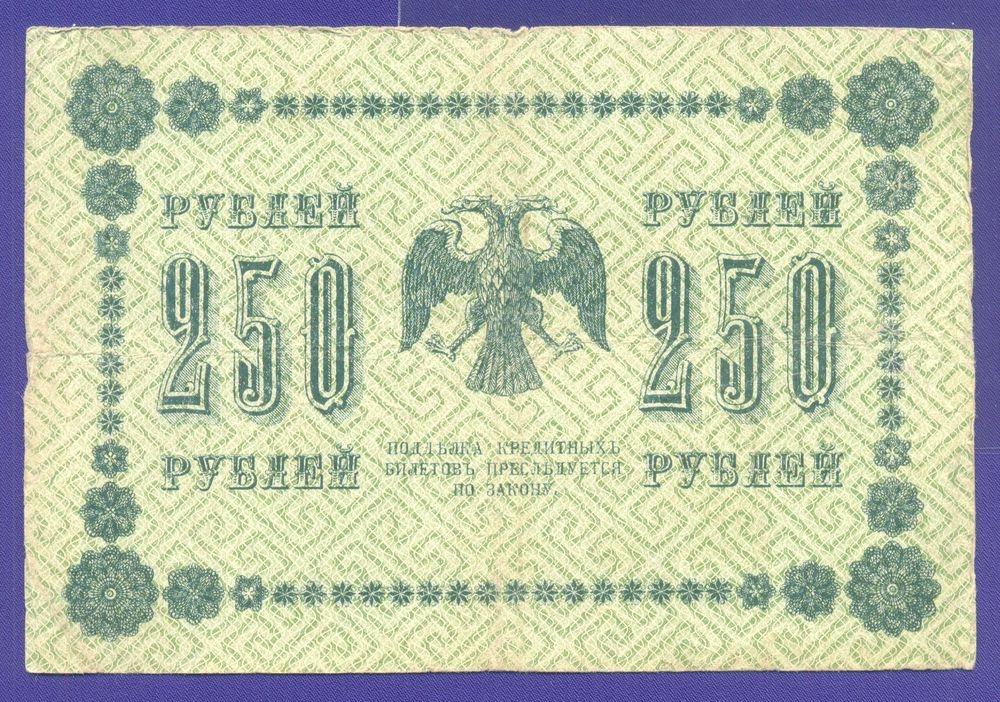 РСФСР 250 рублей 1918 Г. Л. Пятаков Гальцов (Р2) VF-  - 1