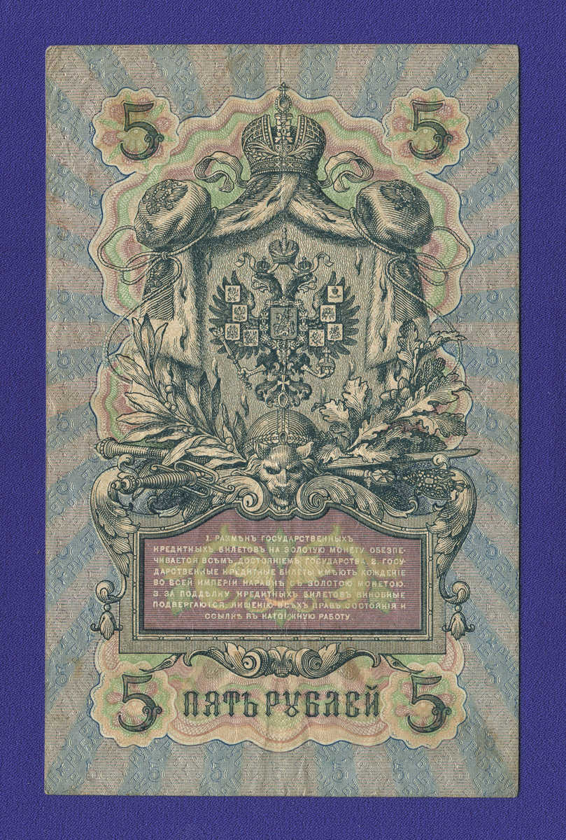 Николай II 5 рублей 1909 года / А. В. Коншин / Наумов / Р / VF+ - 1