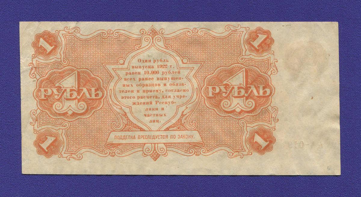 РСФСР 1 рубль 1922 года / Н. Н. Крестинский / А. Селлява / XF- - 1