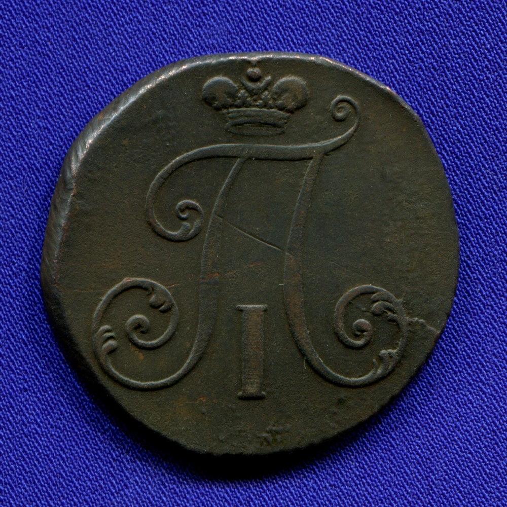 Павел I 2 копейки 1797 VF R2 Цифры года большие - 1
