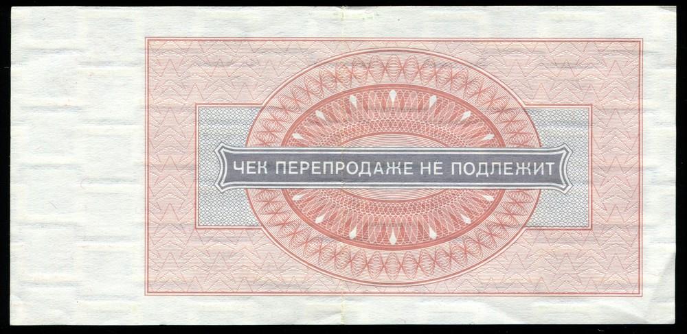 Россия Внешпосылторг 1 рубль 1976 XF - 1