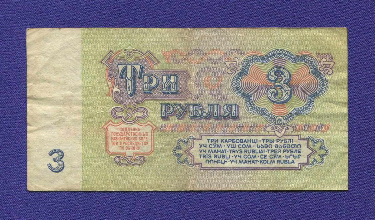 СССР 3 рубля 1961 года / Редкий тип / VF-XF - 1