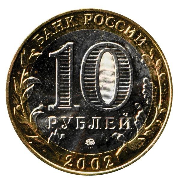 Россия 10 рублей 2002 года СПМД Министерство Иностранных Дел - 1