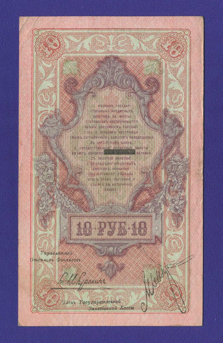 Гражданская война (Северная Россия) 10 рублей 1918 / XF- - 1