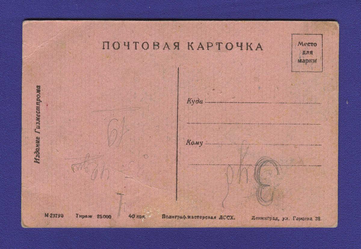 Открытка: Цветы васильки Гизместпрома / 25000 / Заполнена - 1