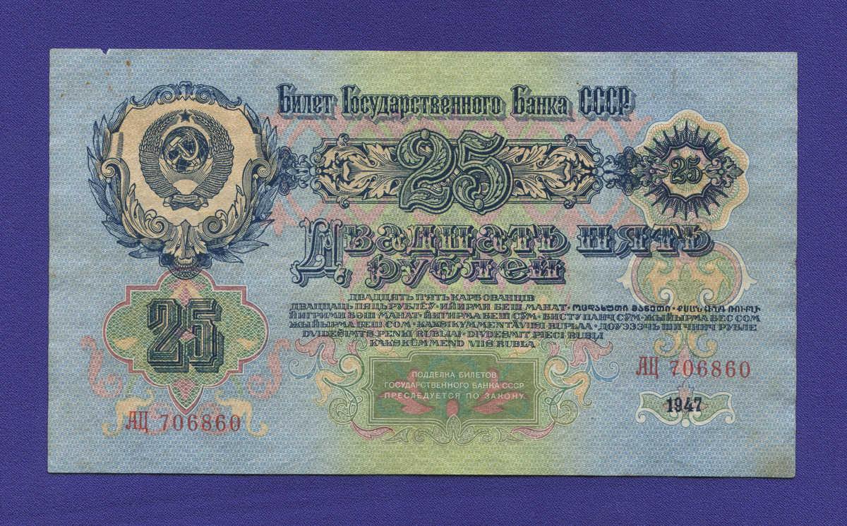 СССР 25 рублей 1947 года / VF-XF / 16 Лент - 1