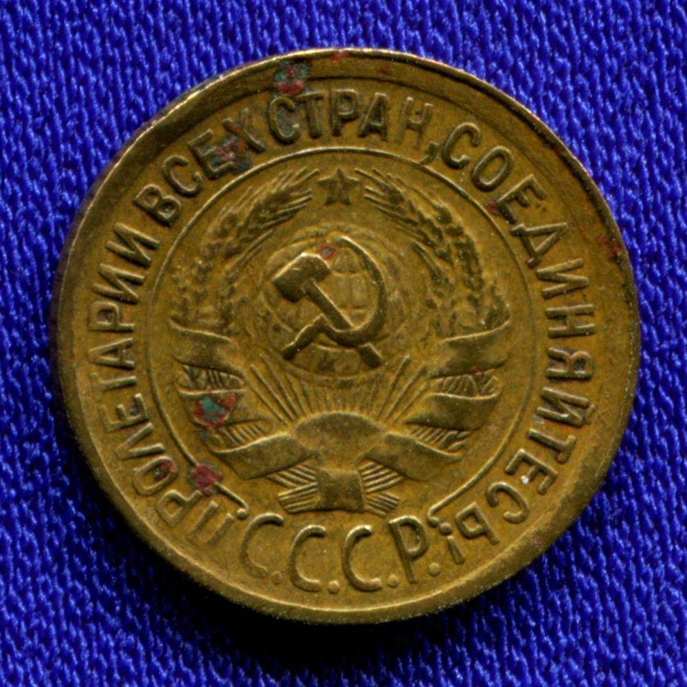 СССР 1 копейка 1930 года  - 1
