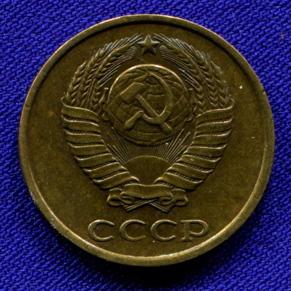 СССР 2 копейки 1981 - 1