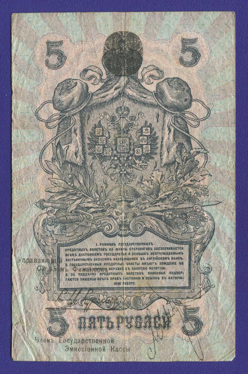 Гражданская война (Северная Россия) 5 рублей 1918 / VF+ - 1