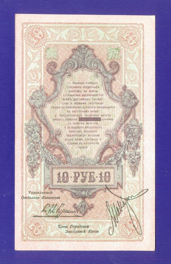 Гражданская война (Северная Россия) 10 рублей 1918 / aUNC - 1