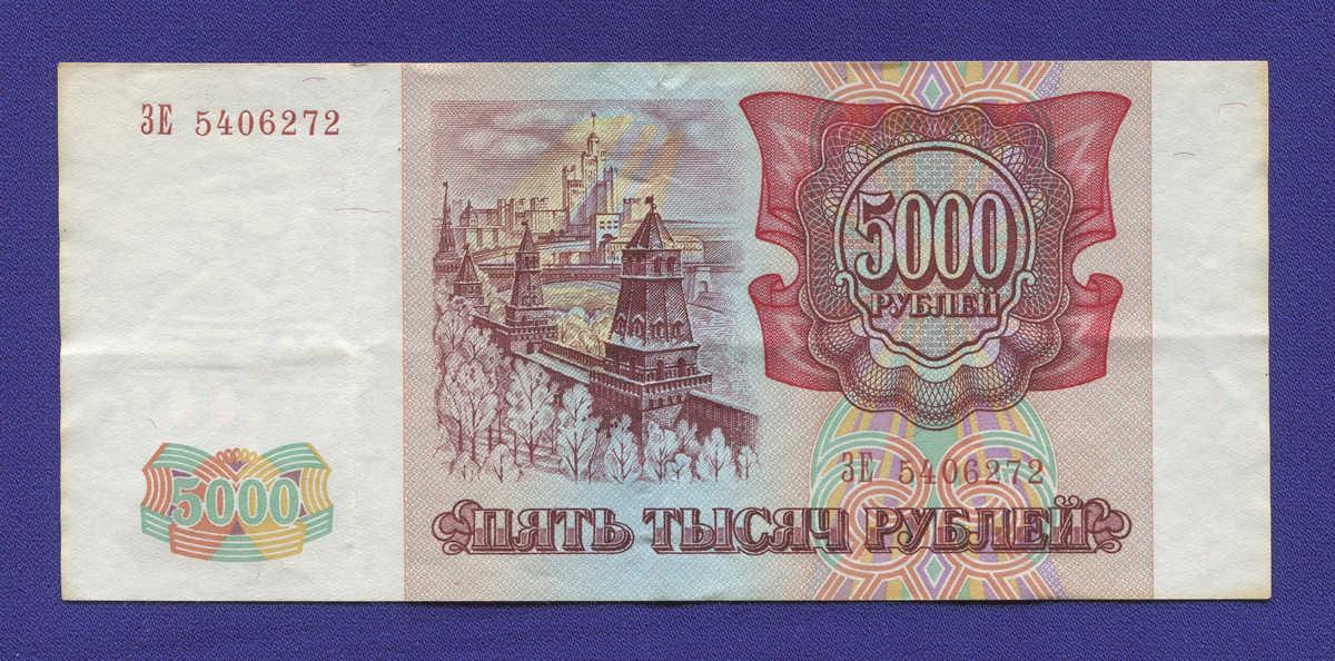 Россия 5000 рублей 1993 года / XF- - 1