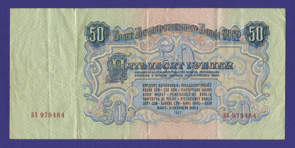 СССР 50 рублей 1957 образца 1947  / VF-XF / 15 Лент - 1