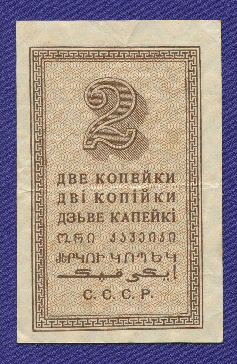 СССР 2 копейки 1924 года / XF - 1