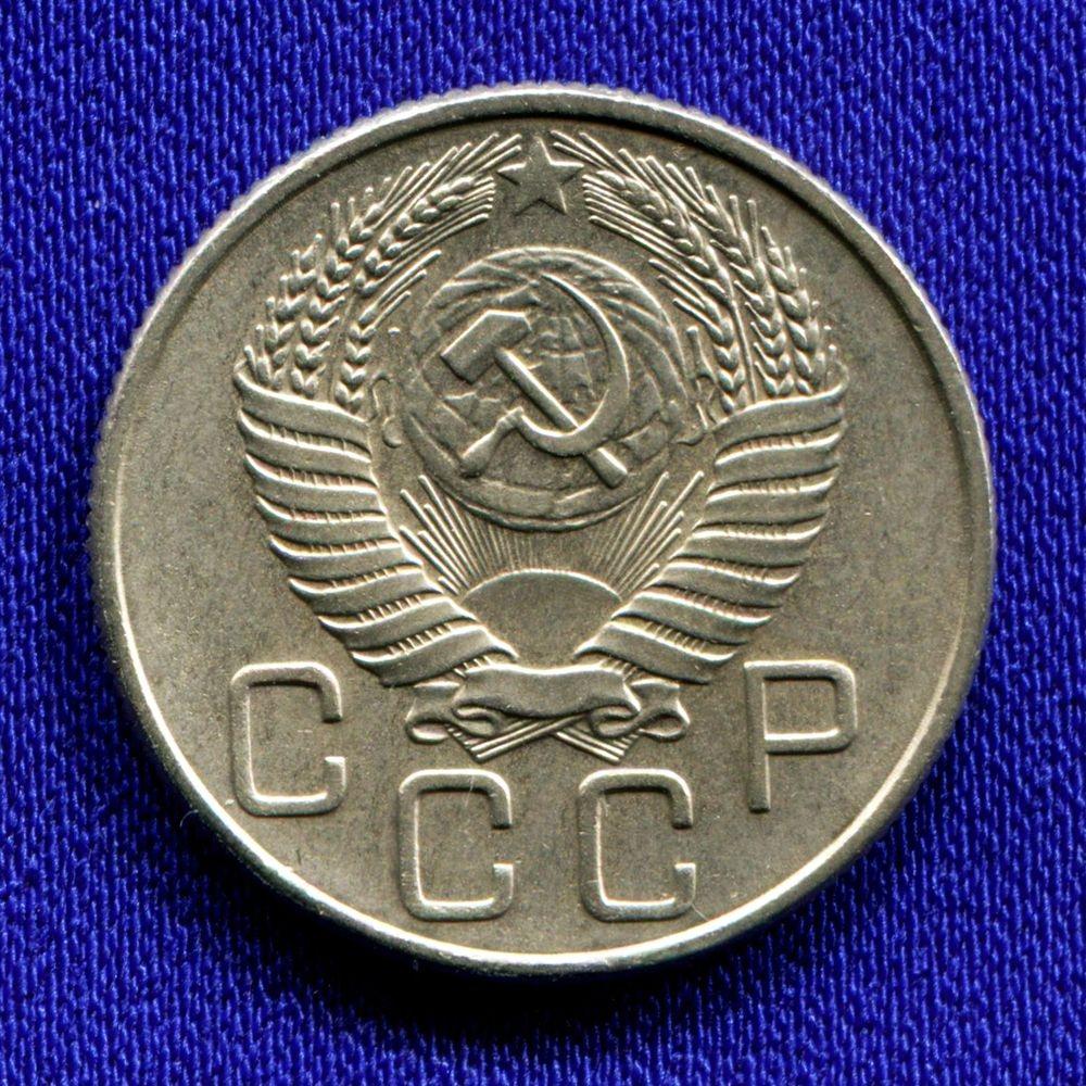 СССР 20 копеек 1955 - 1