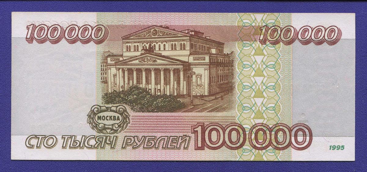 Россия 100000 рублей 1995 года / aUNC- - 1