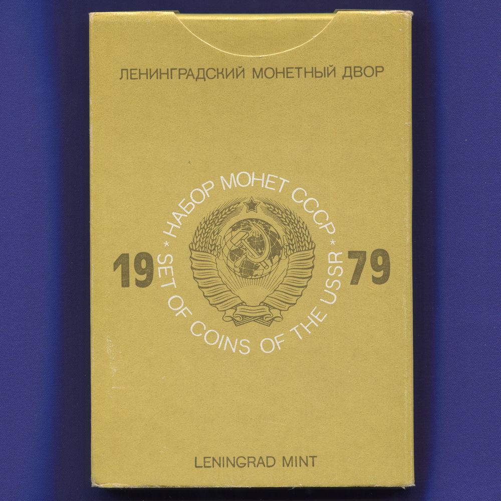 СССР Набор монет  1979 года ЛМД  - 2