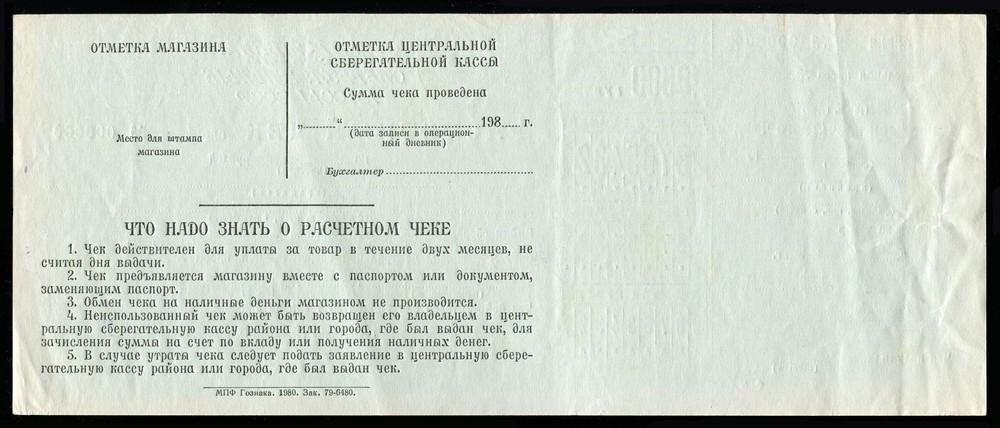 Расчетный чек Сберкассы СССР 10000 рублей 1980 образец XF+ - 1