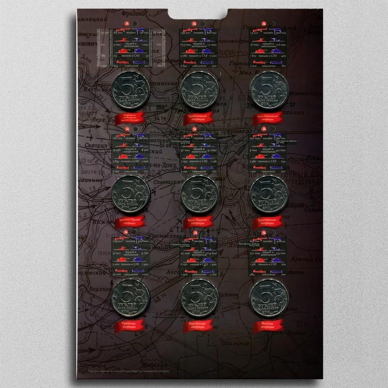 Набор 5 рублевых монет 2014 года посвященных 70-летию победы в Великой Отечественной Войне в подарочном альбоме - 4