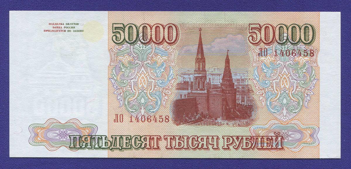 Россия 50000 рублей 1994 образца 1993  / UNC - 1