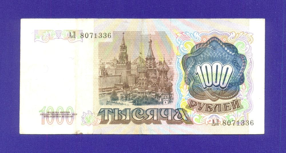 СССР 1000 рублей 1991 года / VF - 1