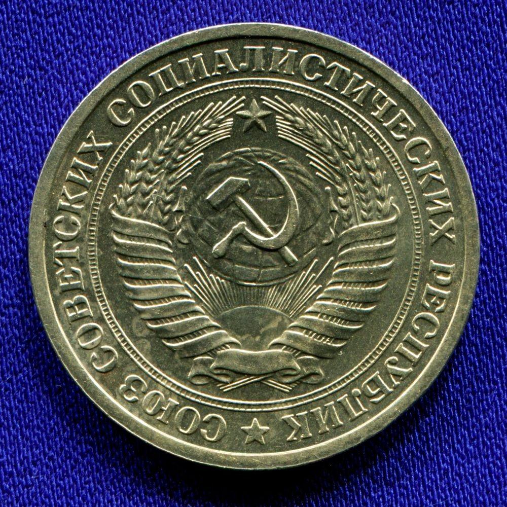 СССР 1 рубль 1965  - 1