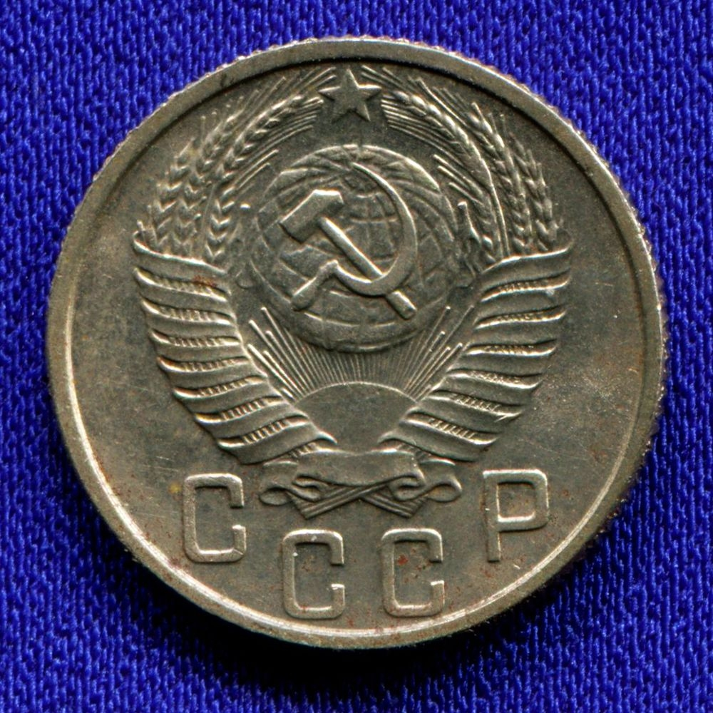 СССР 15 копеек 1953 - 1