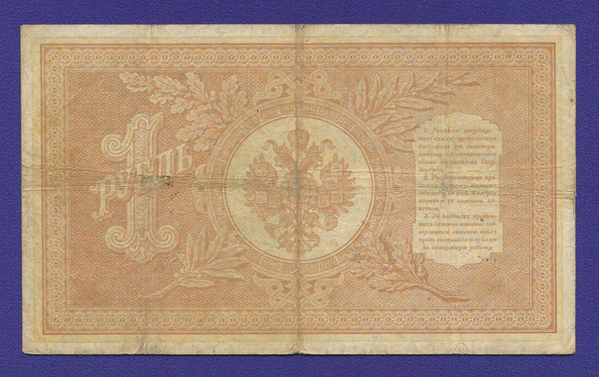 Николай II 1 рубль 1898 года / И. П. Шипов / Овчинников / Р / VF+ - 1
