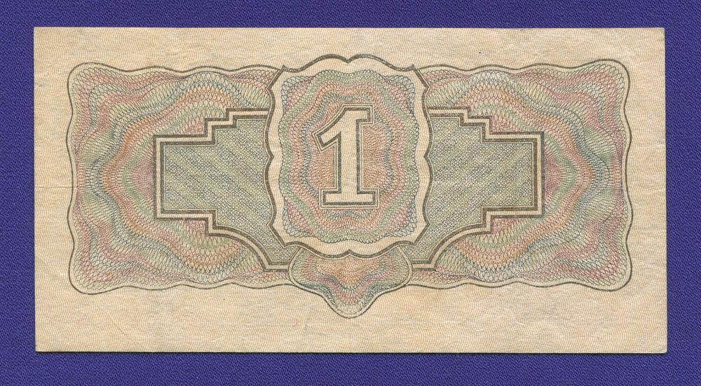 СССР 1 рубль 1934 года / 1-й выпуск / Г. Ф. Гринько / VF-XF - 1