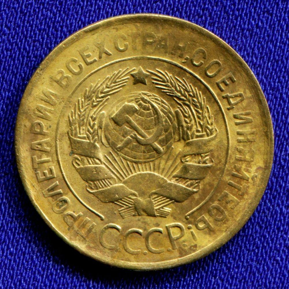 СССР 3 копейки 1930 - 1