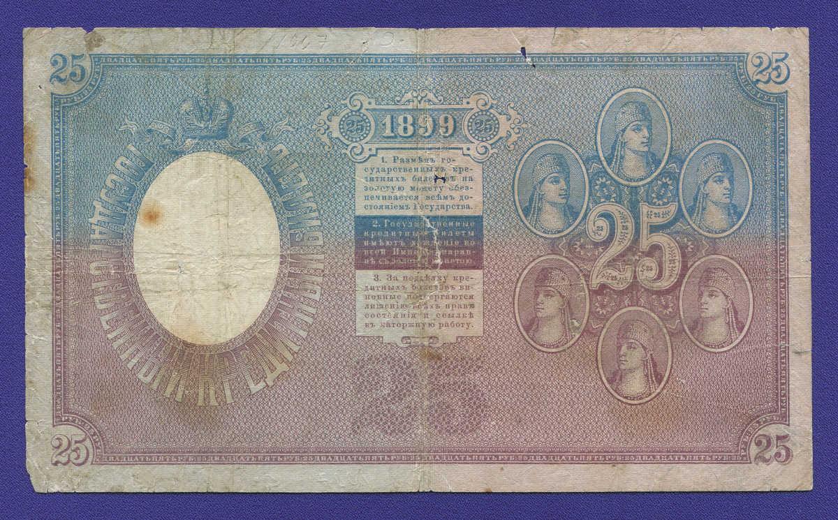 Николай II 25 рублей 1899 года / С. И. Тимашев / В. Иванов / Р5 / F - 1