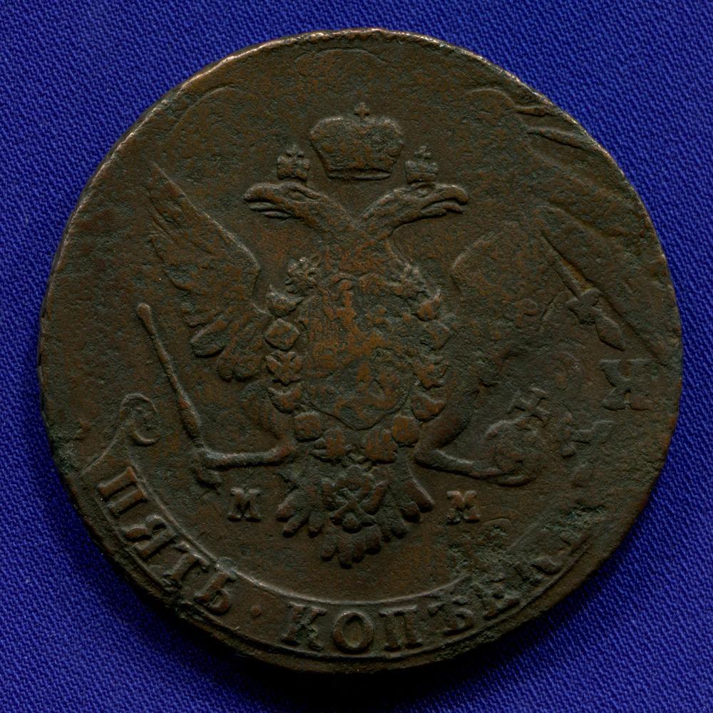 Екатерина II 5 копеек 1763 ММ / VF - 1